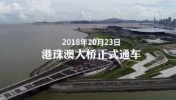 """[视频]伟大的变革——庆祝改革开放40周年大型展览之""""你好,港珠澳大桥"""""""