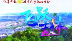 飞跃吉林——白城