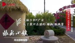 """美丽乡村·河北寿东村:曾默默无闻的小村竟有了自家的""""金字招牌"""""""
