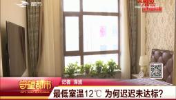 守望都市|最低室温12℃ 为何迟迟未达标?