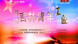 第1报道|【寻访吉林青年工匠】姜瀚书:坚守电力计量一线的80后工程师