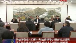 景俊海在省人口和计划生育领导小组会议上强调 落实计划生育基本国策 促进人口长期均衡发展