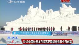 第1报道|2019中国长春净月潭瓦萨国际滑雪节4日启幕