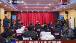 电视剧《上将洪学智》本月21日登陆央视