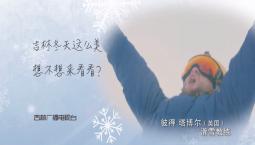 微视频   吉林冬天这么美 想不想来看看?