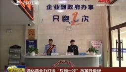 """通化县全力打造""""只跑一次""""改革升级版"""