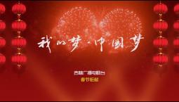 微视频 | 我的梦·中国梦