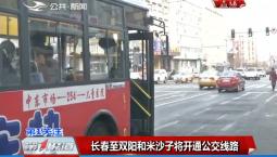 第1报道|长春至双阳和米沙子将开通公交线路