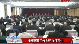 第1报道 关注民生 全省民政工作会议召开