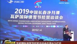 瓦萨国际滑雪节经贸洽谈会引资421亿元