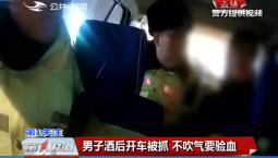 第1报道|男子酒后开车被抓 不吹气要验血