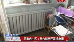 第1报道|艾家店小区:室内抵寒还需插电褥