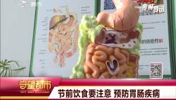 守望都市|节前饮食要注意 预防胃肠疾病