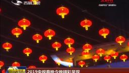 2019央视春晚今晚精彩呈现