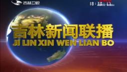 吉林新闻联播_2019-02-14