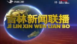 吉林新闻联播_2019-02-04