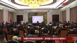 """""""中国科学院院所进吉林""""系列推介活动在长春举行"""
