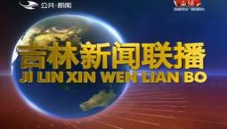 吉林新闻联播_2019-02-11