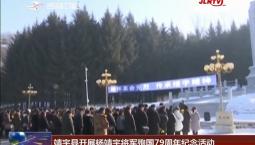 靖宇县开展杨靖宇将军殉国79周年纪念活动