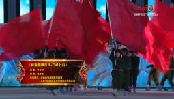 2019央视春晚长春分会场丨《林海雪原选段·打虎上山》