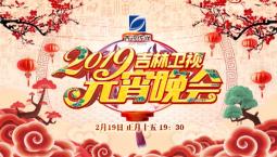 2019吉林卫视元宵晚会2月19日晚播出,敬请期待!