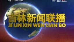 吉林新闻联播_2019-02-03