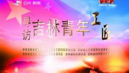 第1报道|寻访吉林青年工匠 芦智远