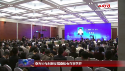 京吉协作创新发展座谈会在京召开