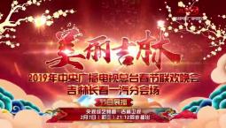 美丽吉林——2019年央视春晚吉林长春一汽分会场节目初三与大家见面!