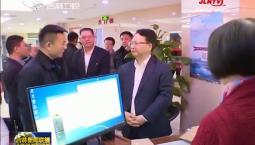 景俊海在省政务服务和数字化建设管理局调研时强调 强化举措优化营商环境 提高政务服务质量效率