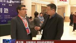 唐玉国:创新驱动 促科研成果转化