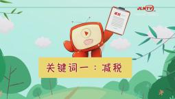 MG动画丨@民营企业家 报告中这四个关键词请重点关注
