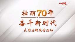 《壮丽70年·奋斗新时代》——大型主题采访活动启动