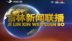 吉林新闻联播_2019-03-02