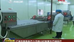 辽源市首条年产八千吨小缸酸菜生产线投产
