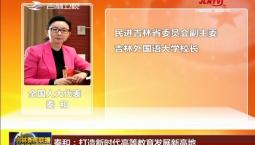 【我从群众中来】秦和:打造新时代高等教育发展新高地