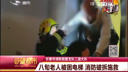 守望都市|八旬老人被困电梯 长春消防破拆施救