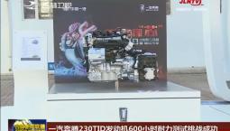 一汽奔腾230TID发动机600小时耐力测试挑战成功
