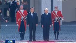 (补充视频)习近平出席意大利总统举行的欢迎仪式
