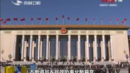 上下同心 团结奋进 凝聚实现中华民族伟大复兴的强大正能量