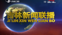 吉林新闻联播_2019-03-14
