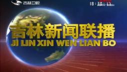 吉林新闻联播_2019-03-17