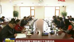 省政府与中国工程院举行工作座谈会