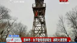 第1报道|吉林市:女子登危塔欲轻生 消防火速营救