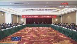 吉林代表团召开全体会议 传达学习习近平总书记在内蒙古代表团审议时的重要讲话精神