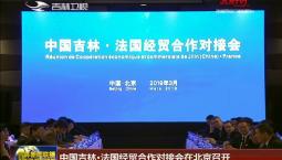中国吉林·法国经贸合作对接会在北京召开
