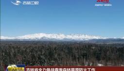 吉林省全力备战春季森林草原防火工作