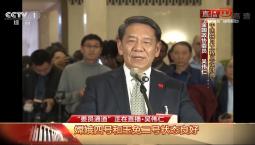 全国政协委员 吴伟仁:嫦娥四号和玉兔二号状态良好