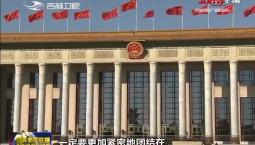 坚定必胜信心 凝聚实干力量 以优异成绩迎接新中国成立70周年