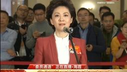 全国政协委员 海霞:希望通过推广普通话来助力脱贫工作